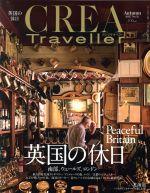 CREA Traveller(季刊誌)(No,51 Autumn 2017)(雑誌)