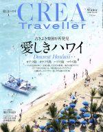 CREA Traveller(季刊誌)(No,52 Winter 2018)(雑誌)