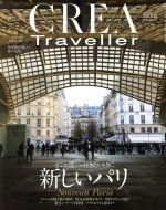CREA Traveller(季刊誌)(No,53 Spring 2018)(雑誌)