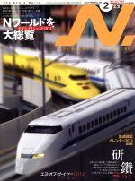 N.(VOL.68 2013 2 FEB.)隔月刊誌