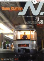 N.(隔月刊誌)(VOL.69 2013 4 APR.)(雑誌)