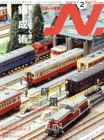 N.(隔月刊誌)(VOL.74 2014 2 FEB.)(雑誌)