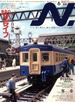 N.(隔月刊誌)(VOL.76 2014 6 JUN.)(雑誌)