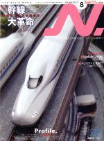 N.(隔月刊誌)(VOL.77 2014 8 AUG.)(雑誌)