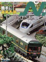 N.(隔月刊誌)(VOL.78 2014 10 OCT.)(雑誌)