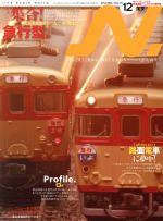 N.(隔月刊誌)(VOL.79 2014 12 DEC.)(雑誌)