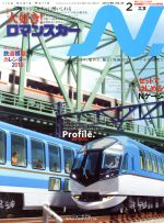 N.(隔月刊誌)(VOL.80 2015 2 FEB.)(雑誌)
