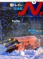 N.(隔月刊誌)(VOL.81 2015 4 APR.)(雑誌)