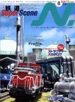 N.(隔月刊誌)(VOL.83 2015 8 AUG.)(雑誌)
