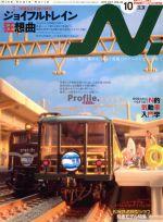 N.(隔月刊誌)(VOL.84 2015 10 OCT.)(雑誌)