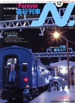 N.(隔月刊誌)(VOL.85 2015 12 DEC.)(雑誌)