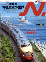 N.(隔月刊誌)(VOL.86 2016 2 FEB.)(雑誌)
