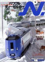 N.(隔月刊誌)(VOL.87 2016 4 APR.)(雑誌)