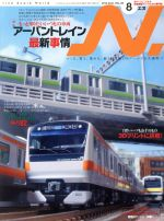 N.(隔月刊誌)(VOL.89 2016 8 AUG.)(雑誌)