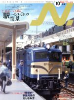 N.(隔月刊誌)(VOL.90 2016 10 OCT.)(雑誌)