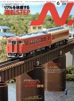 N.(隔月刊誌)(VOL.94 2017 6 JUN.)(雑誌)