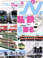 N.(隔月刊誌)(VOL.95 2017 8 AUG.)(雑誌)