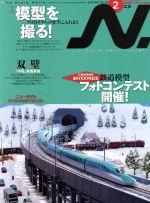 N.(隔月刊誌)(VOL.98 2018 2 FEB.)(雑誌)