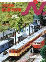 N.(隔月刊誌)(VOL.99 2018 4 APR.)(雑誌)