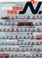 N.(隔月刊誌)(VOL.100 2018 6 JUN.)(雑誌)