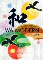WA MODERN 和モダン ART BOOK OF SELECTED ILLUSTRATION(2018)(単行本)
