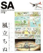 SCALE AVIATION(VOLUME.93 SEP.2013 9)隔月刊誌