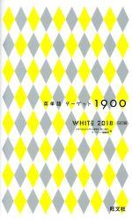 英単語ターゲット1900 5訂版 WHITE(2018)(新書)