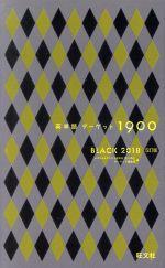 英単語ターゲット1900 5訂版 BLACK(2018)(新書)