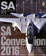 SCALE AVIATION(隔月刊誌)(VOLUME.113 JAN.2017 1)(雑誌)