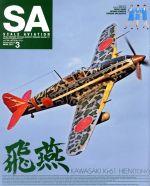 SCALE AVIATION(隔月刊誌)(VOLUME.114 MAR.2017 3)(雑誌)