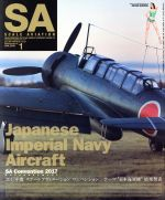 SCALE AVIATION(隔月刊誌)(VOLUME.119 JAN.2018 1)(雑誌)