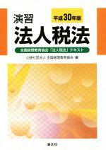 演習 法人税法 全国経理教育協会「法人税法」テキスト(平成30年版)(単行本)