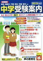 中学受験案内 首都圏版(2019年度用)
