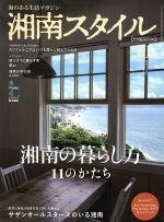 湘南スタイル magazine(季刊誌)(第五十五号 2013年11月号)(雑誌)