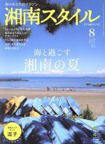 湘南スタイル magazine(季刊誌)(第五十八号 2014年8月号)(雑誌)
