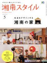 湘南スタイル magazine(季刊誌)(No.61 2015/5)(雑誌)