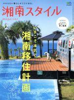 湘南スタイル magazine(季刊誌)(No.68 2017/2)(雑誌)