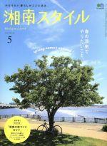湘南スタイル magazine(季刊誌)(No.69 2017/5)(雑誌)