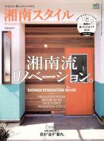 湘南スタイル magazine(季刊誌)(No.73 2018/5)(雑誌)