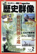 歴史群像(隔月刊誌)(No.117 FEB.2013)(雑誌)