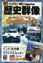 歴史群像(隔月刊誌)(No.118 APR.2013)(雑誌)