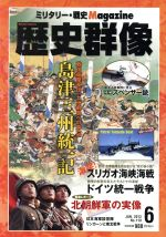 歴史群像(隔月刊誌)(No.119 JUN.2013)(雑誌)