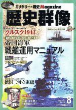 歴史群像(隔月刊誌)(No.120 AUG.2013)(雑誌)