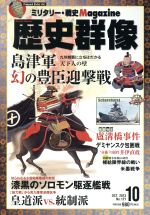 歴史群像(隔月刊誌)(No.121 OCT.2013)(雑誌)