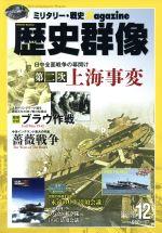 歴史群像(隔月刊誌)(No.122 DEC.2013)(雑誌)