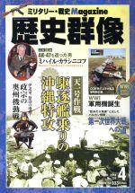 歴史群像(隔月刊誌)(No.124 APR.2014)(雑誌)