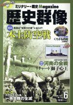 歴史群像(隔月刊誌)(No.125 JUN.2014)(雑誌)