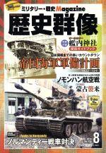 歴史群像(隔月刊誌)(No.126 AUG.2014)(雑誌)