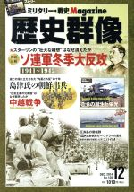 歴史群像(隔月刊誌)(No.128 DEC.2014)(雑誌)