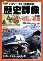 歴史群像(隔月刊誌)(No.130 APR.2015)(雑誌)